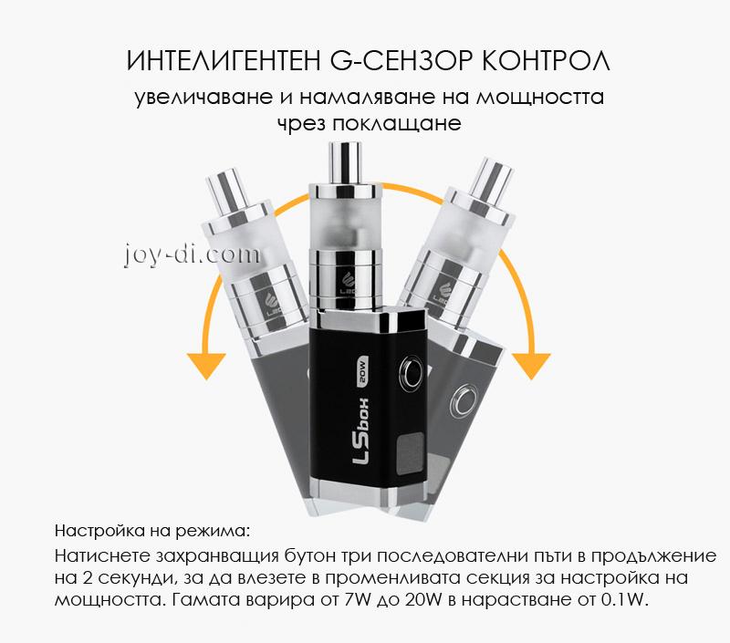 G-сензор контрол